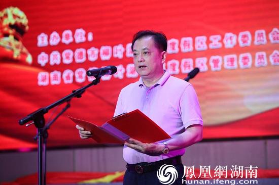 柳叶湖旅游度假区党工委副书记、管委会副主任汪泽云致辞