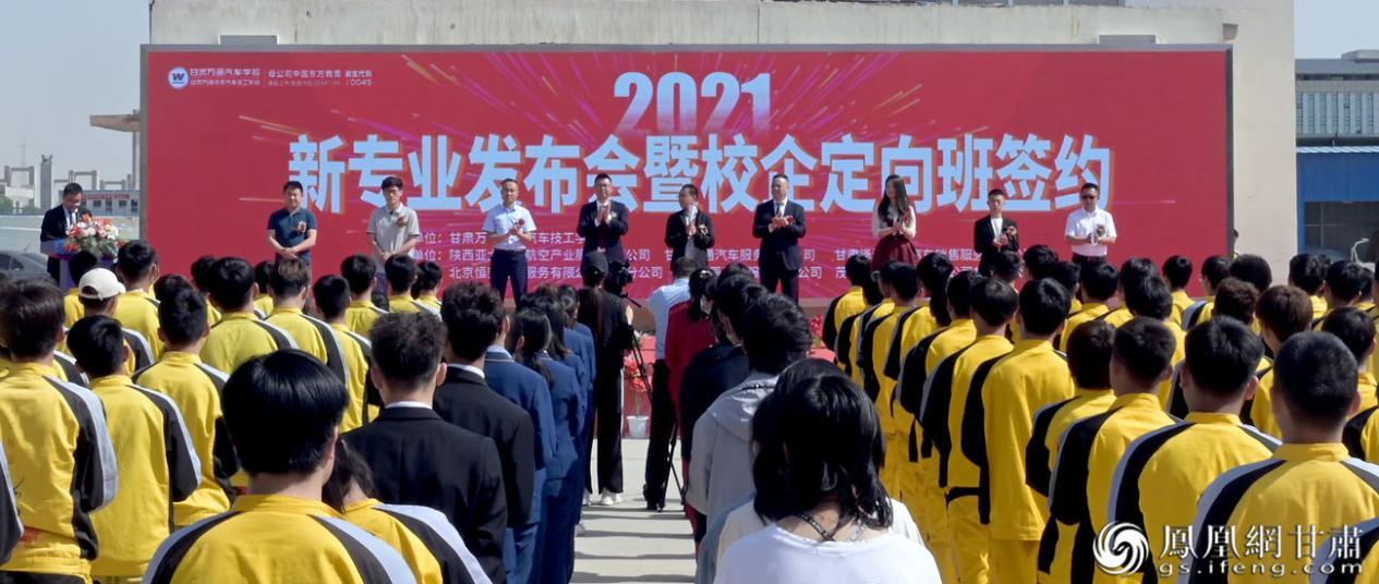甘肃万通技工学校举办2021年夏秋季新专业发布仪式 肖刚 摄