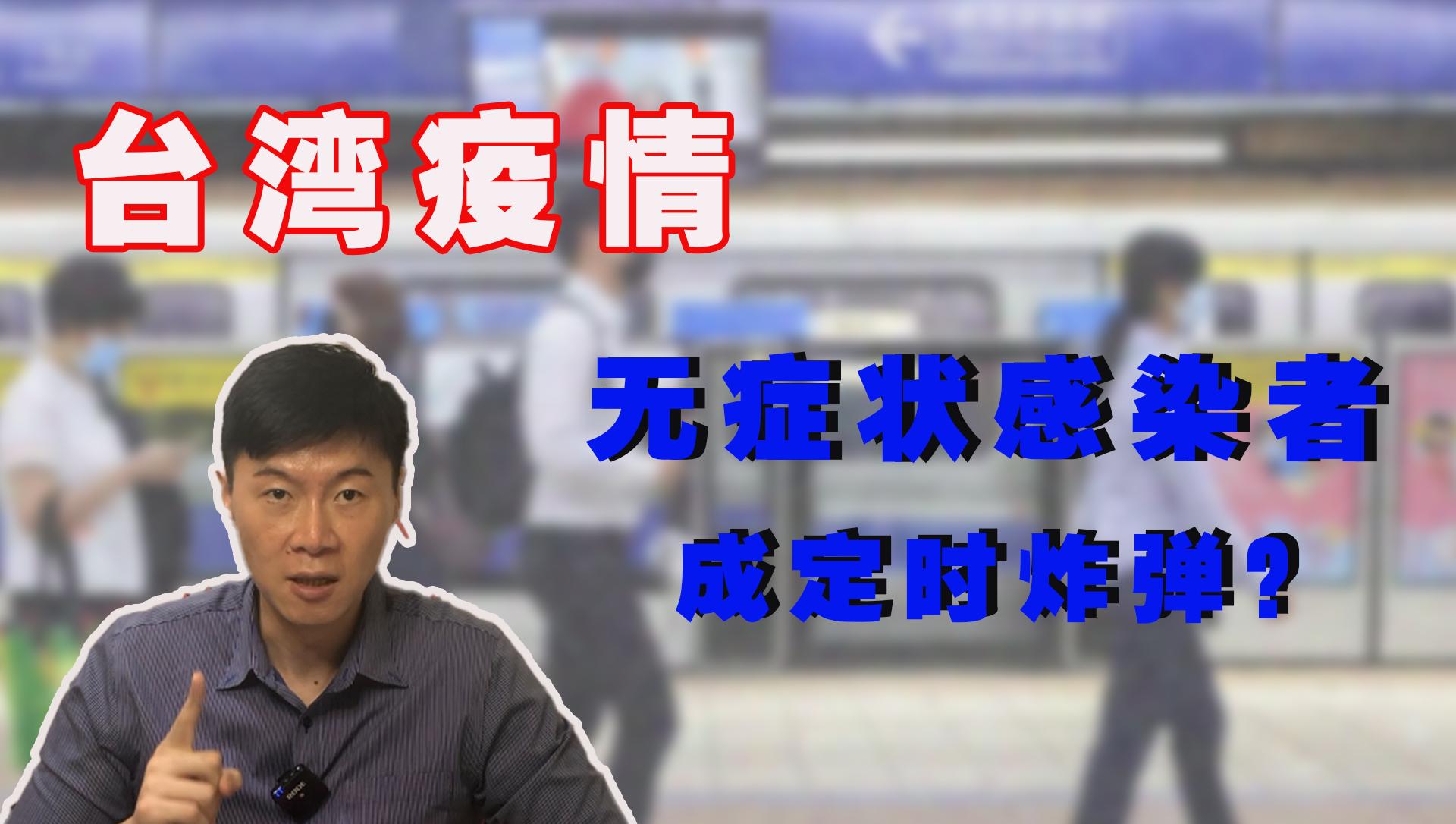 台湾柳声机12|台湾摄影师新冠阳性猝死厕所 被发现的无症状者只是冰山一角