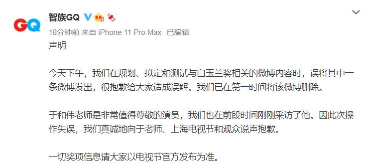 GQ杂志提前泄露白玉兰视帝归属于和伟,发声明道歉