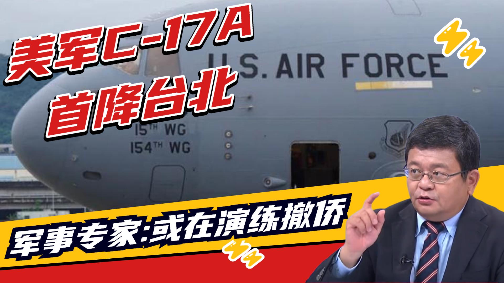 两岸防务评论| 美C17战略运输机首降台湾 专家:或正演练撤侨