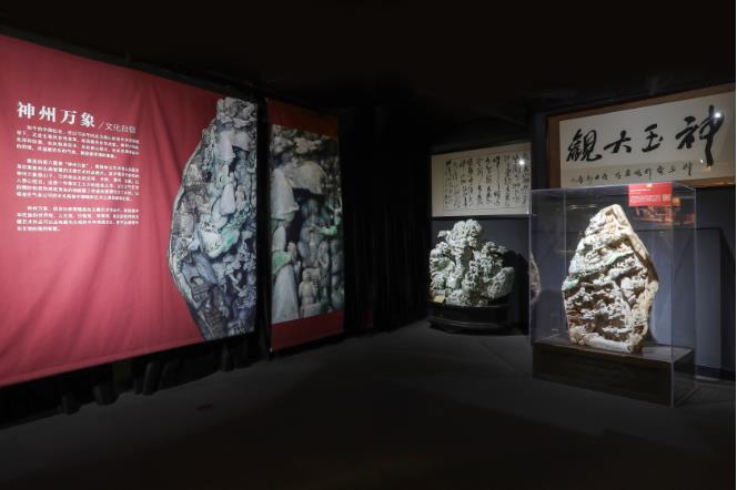 展览主题六:神州万象