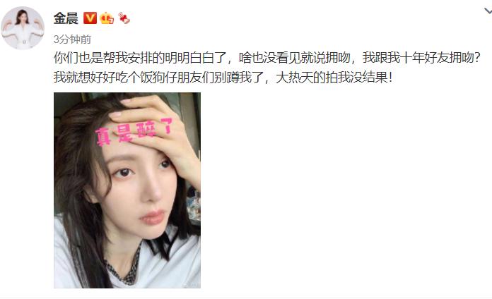 """金晨被曝恋上小鲜肉还""""车内拥吻"""",火速否认:是我十年好友"""