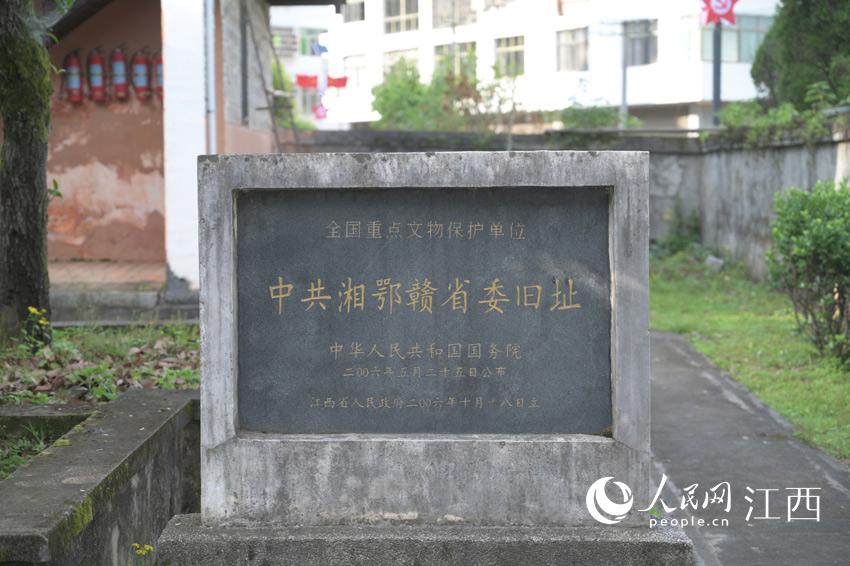 中共湘鄂赣省委旧址。刘起福摄