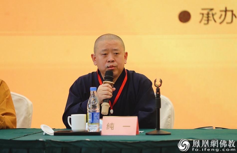 中国佛教协会副会长纯一法师致欢迎辞(图片来源:凤凰网佛教 摄影:王子轩)