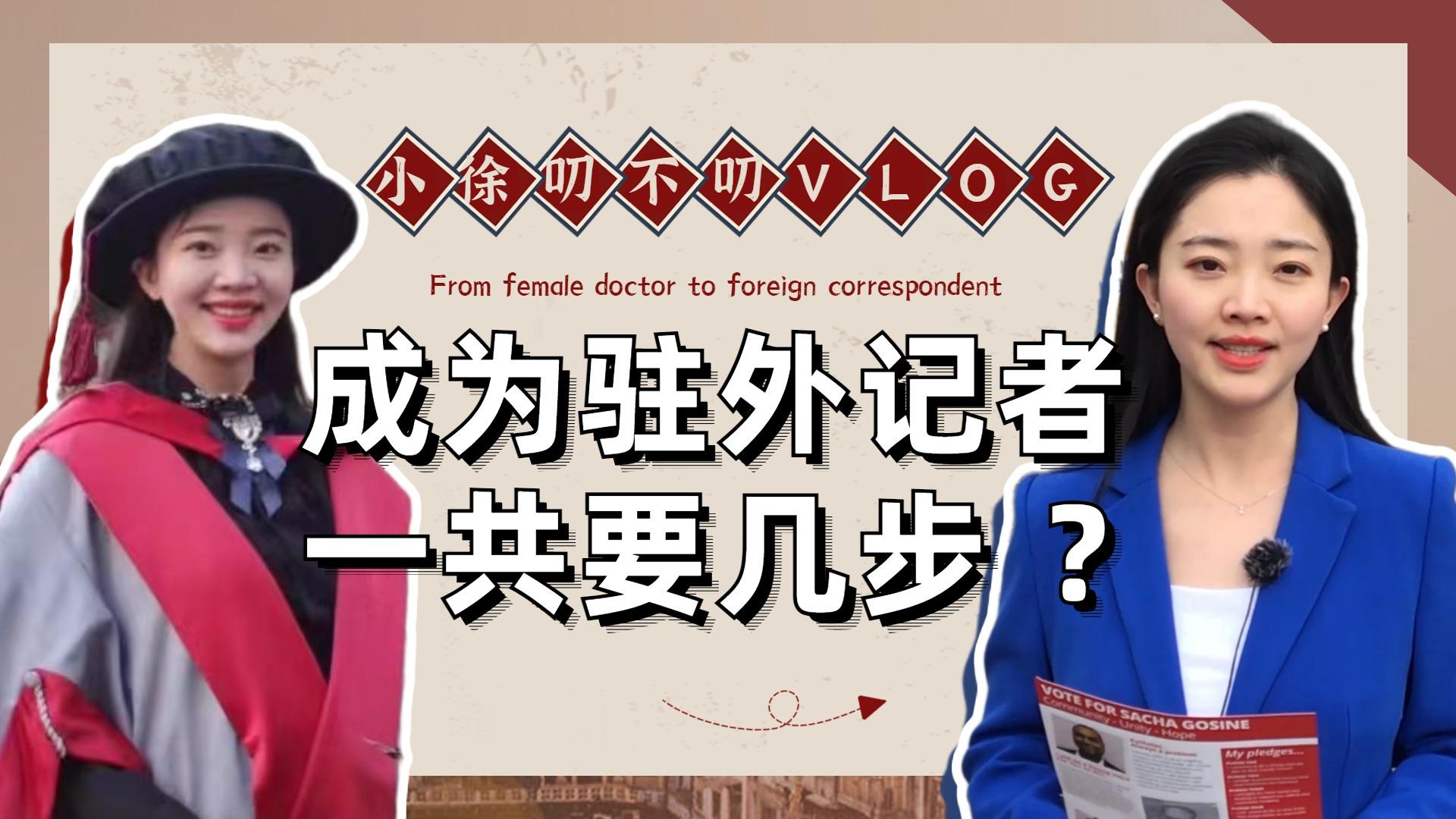 小徐叨不叨4|凤凰女记者为啥这么拼?十项全能、八面玲珑、眼观六路...