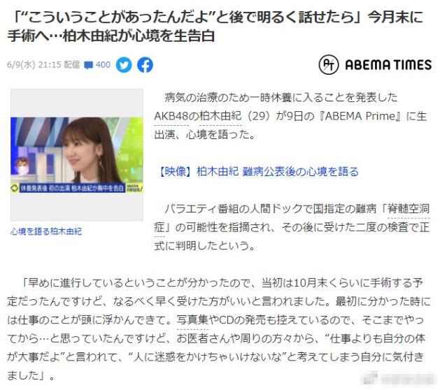 AKB48柏木由纪患上骨髓空洞症,6月底做手术