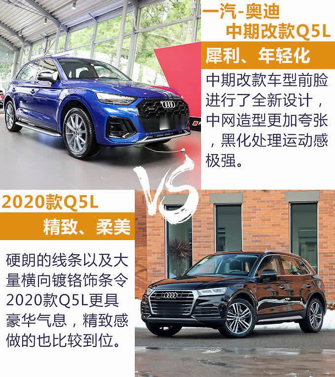 中期改款Q5L对比老款Q5L 新老同堂如何选择 -图7