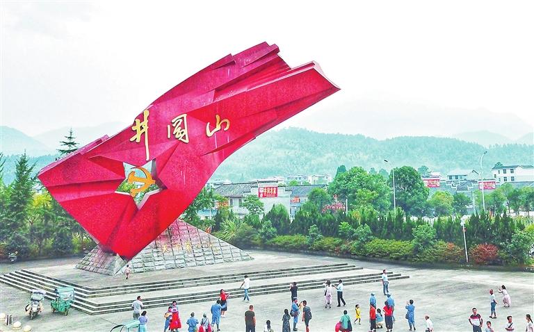 """井冈山""""井冈红旗""""雕塑。 本报记者 徐 铮摄"""
