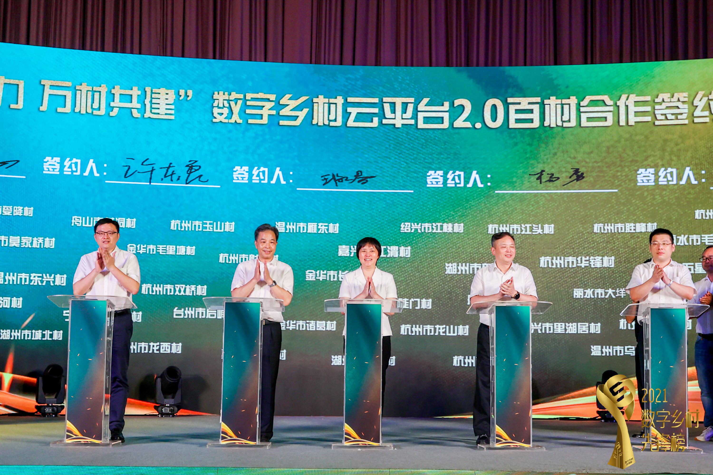 """2021数字乡村""""先锋榜""""暨助力数字乡村建设推介活动启动"""