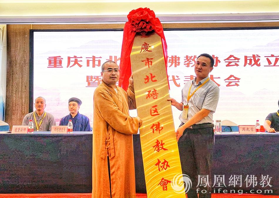 重庆市委统战部民宗处处长周先常授牌(图片来源:凤凰网佛教)