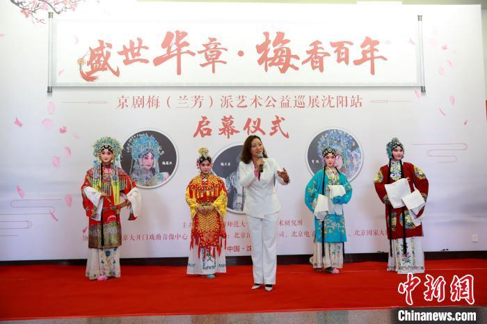 """""""盛世华章梅香百年""""梅派艺术公益巡展活动在沈举行"""