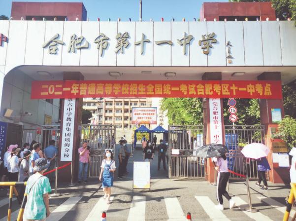 安徽省43.1万名高考生 今日步入高考考场