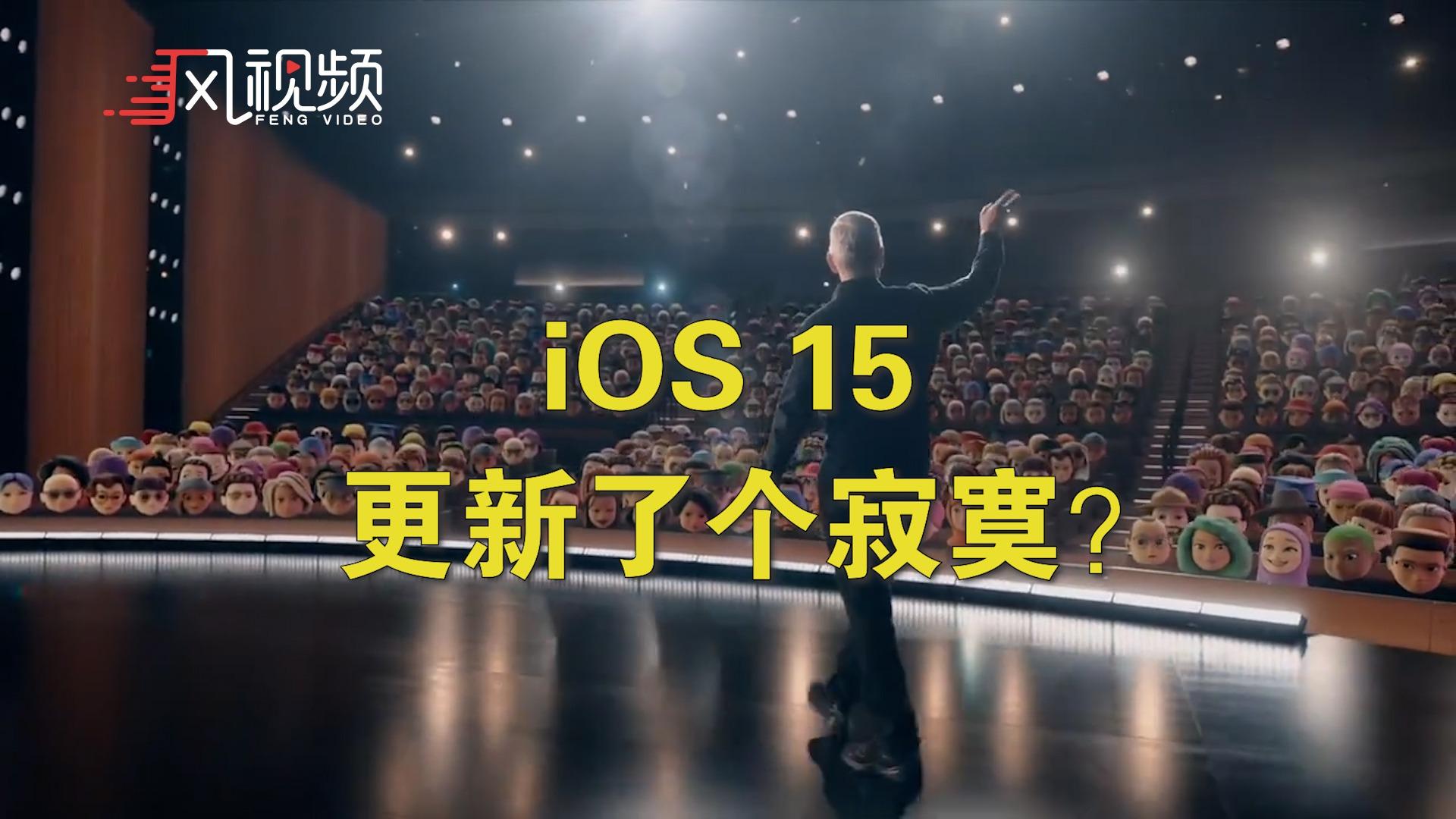 iOS 15正式发布,更新了个寂寞?