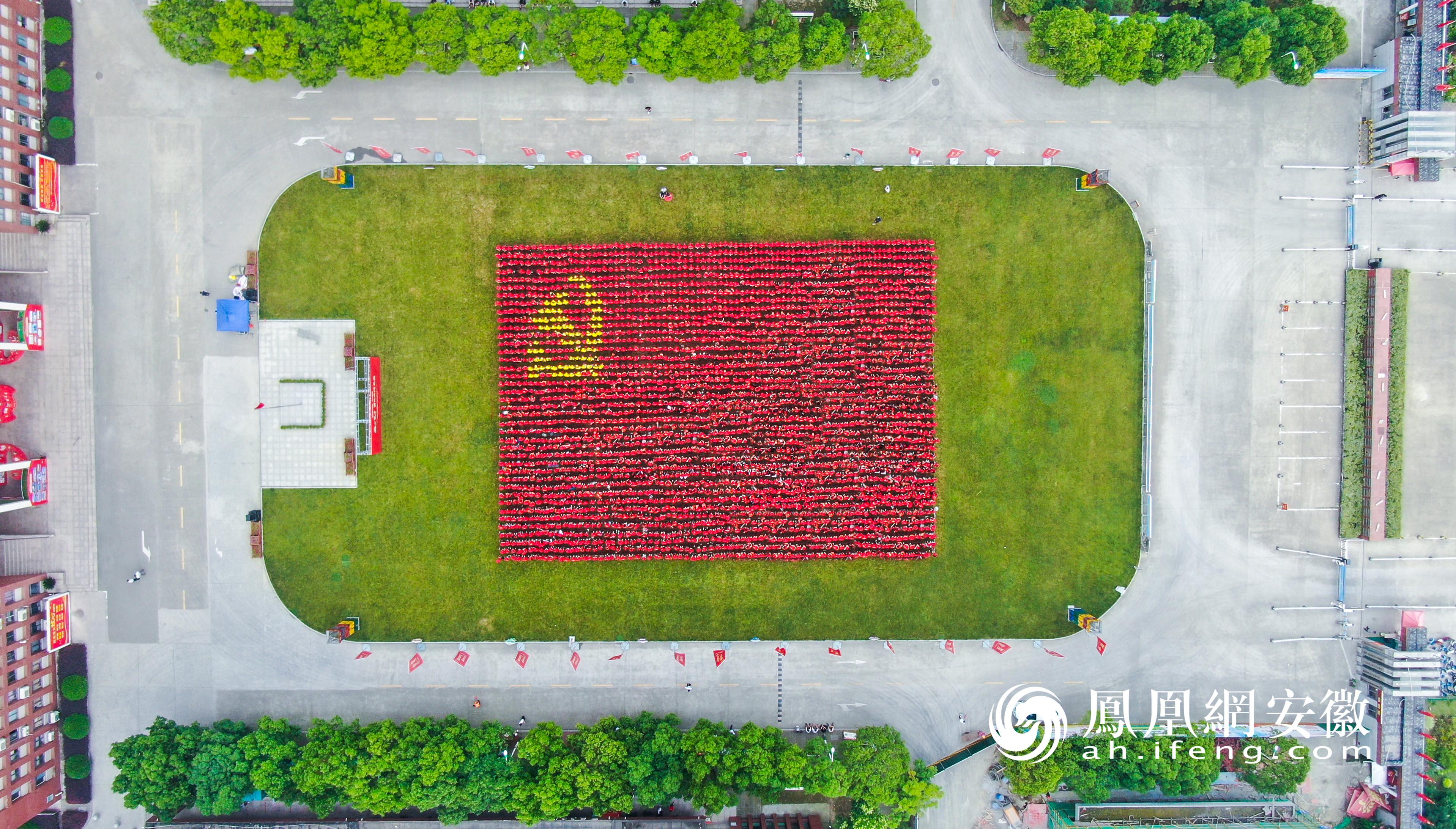 一面党旗一颗初心 安徽合肥这所学校举行百校共拼党旗活动