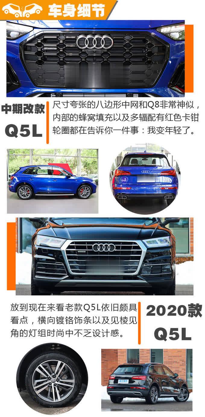 中期改款Q5L对比老款Q5L 新老同堂如何选择 -图8