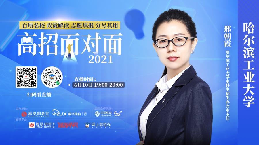 高招|哈尔滨工业大学:打造一校三区人才培养模式,让读书不再限于一座城