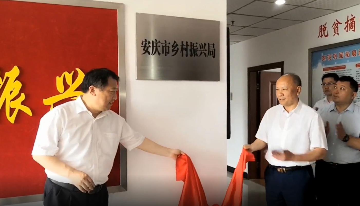 安徽五市乡村振兴局正式挂牌成立!