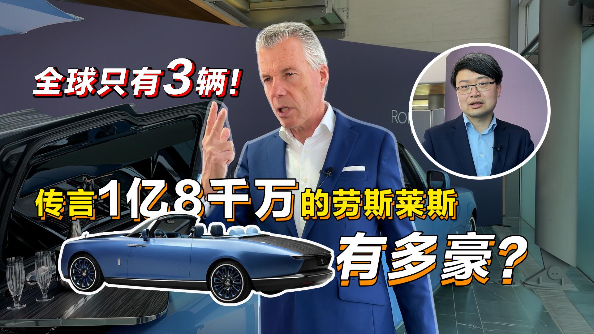 曹劼的英国Live5 对话劳斯莱斯总裁:1亿8000万的豪车凭什么?