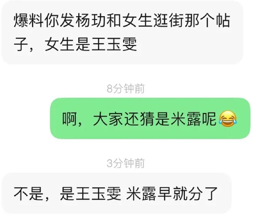 王玉雯前段时间在东北拍戏期间芳