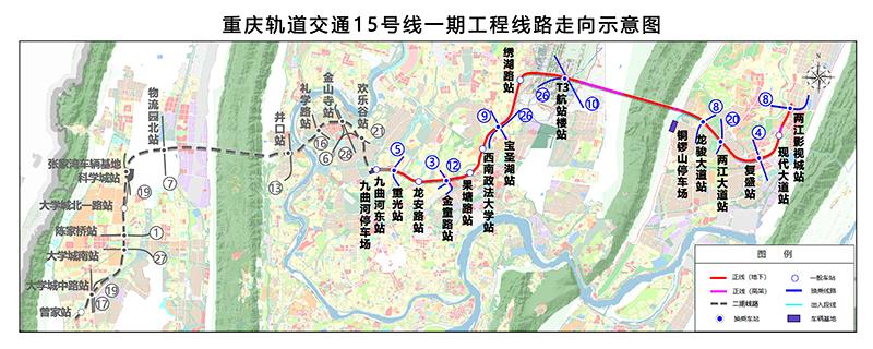 15号线一期工程线路示意图。重庆交通开投集团供图