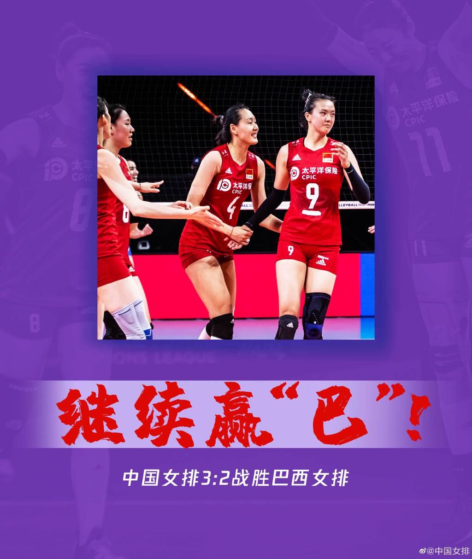 终结四连败!中国女排3-2击败全主力巴西,张常宁36分