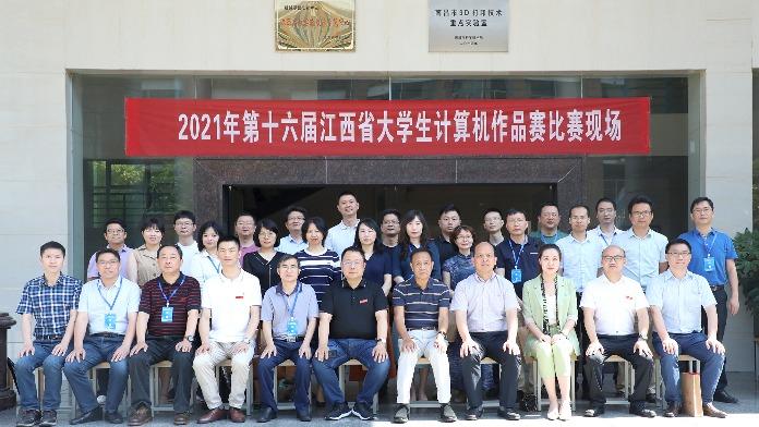 2021年第十六届江西省大学生计算机作品赛在江西科技学院举行