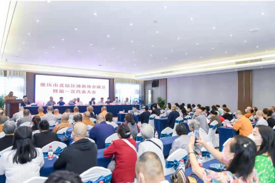 6月9日,重庆市北碚区佛教协会举行成立大会。