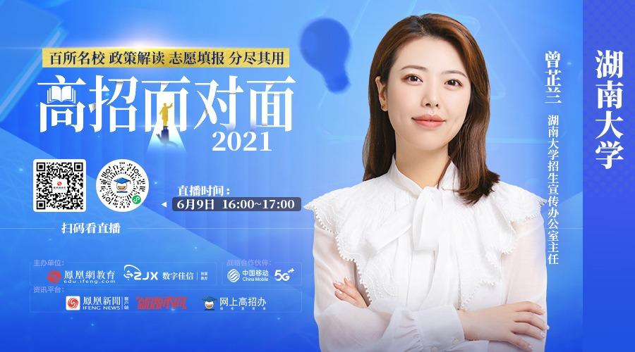 高招|湖南大学:奋力推进富有历史文化传承的中国特色世界一流大学建设