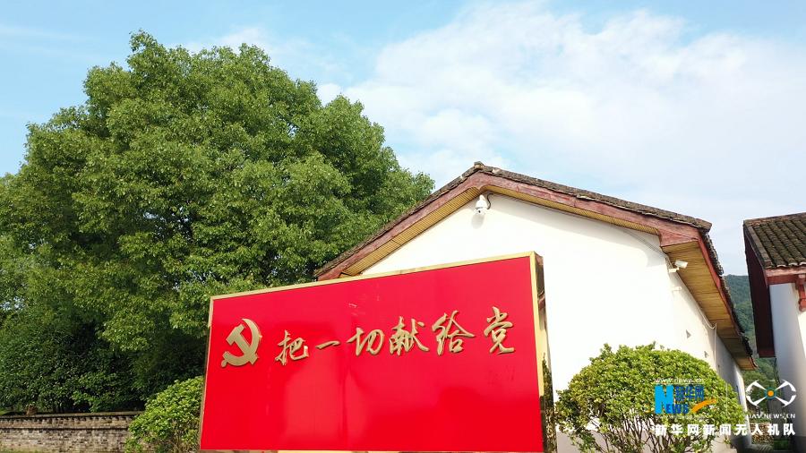 """安源张家湾村""""把一切献给党""""党性教育基地。新华网 王晓震 摄"""