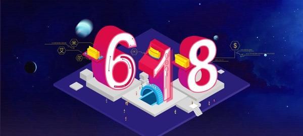 """凤凰观察 家居""""618""""大促,这4个趋势变化值得注意!"""