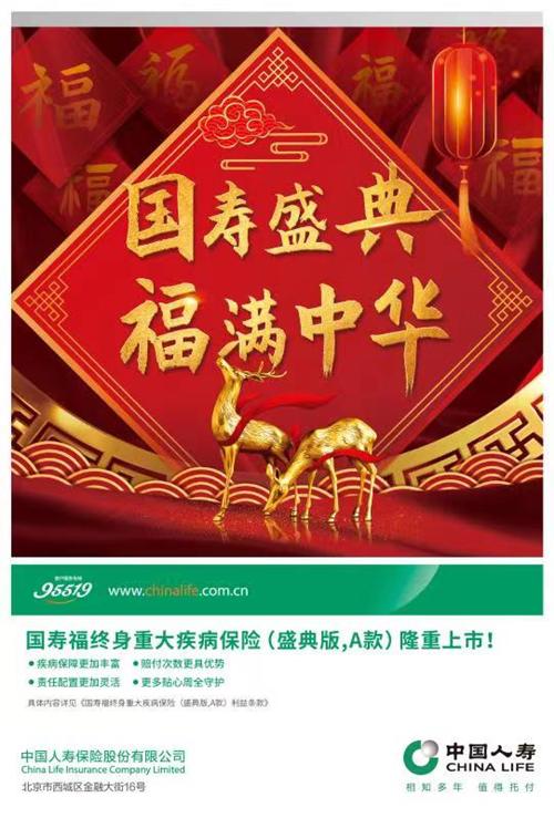 中国人寿推出国寿福(盛典版)系列保险产品