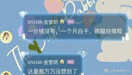 SNH48多名成员控诉公司拖欠工资,向粉丝诉苦:白干一月