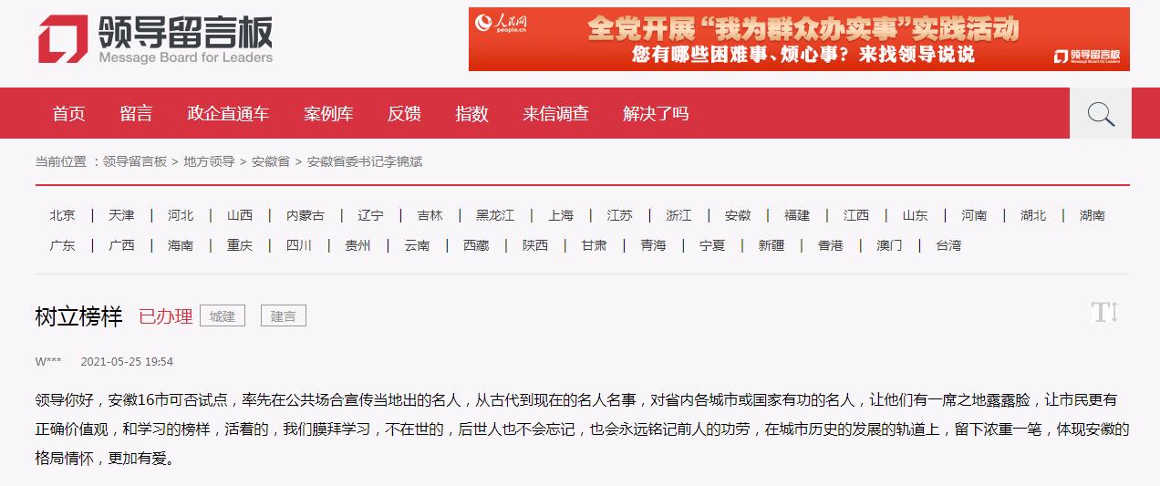 关于建议在公共场合宣传当地名人 安徽省委宣传部回复!