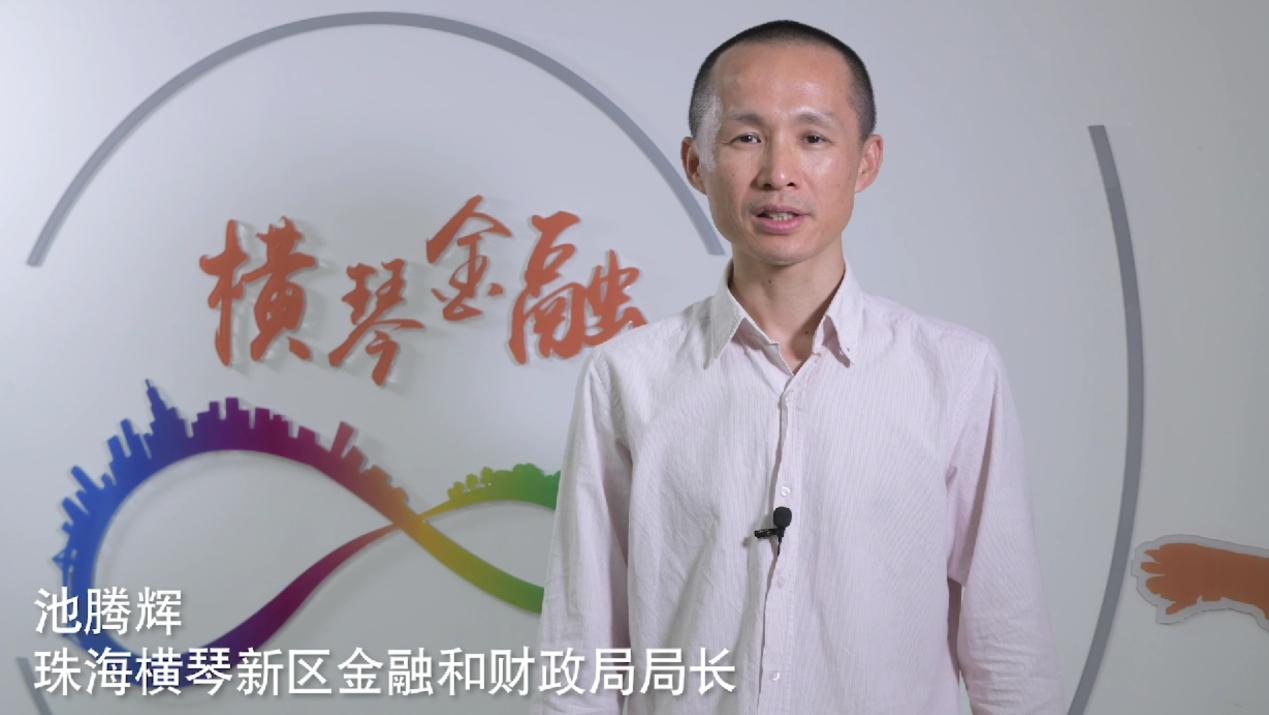 池腾辉:横琴金融支持粤澳深度合作