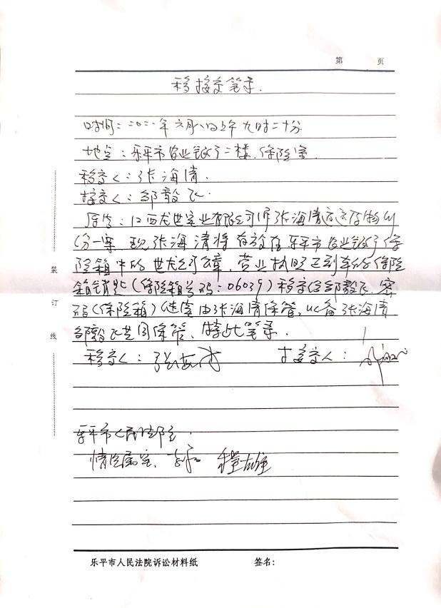 图为张海清提供的移接交笔录
