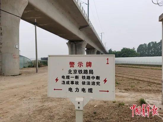 铁路部门设置的警示牌。