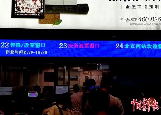 5月1日,北京西站增开应急退票窗口。本文图片均由中青报·中青网记者 耿学清/摄