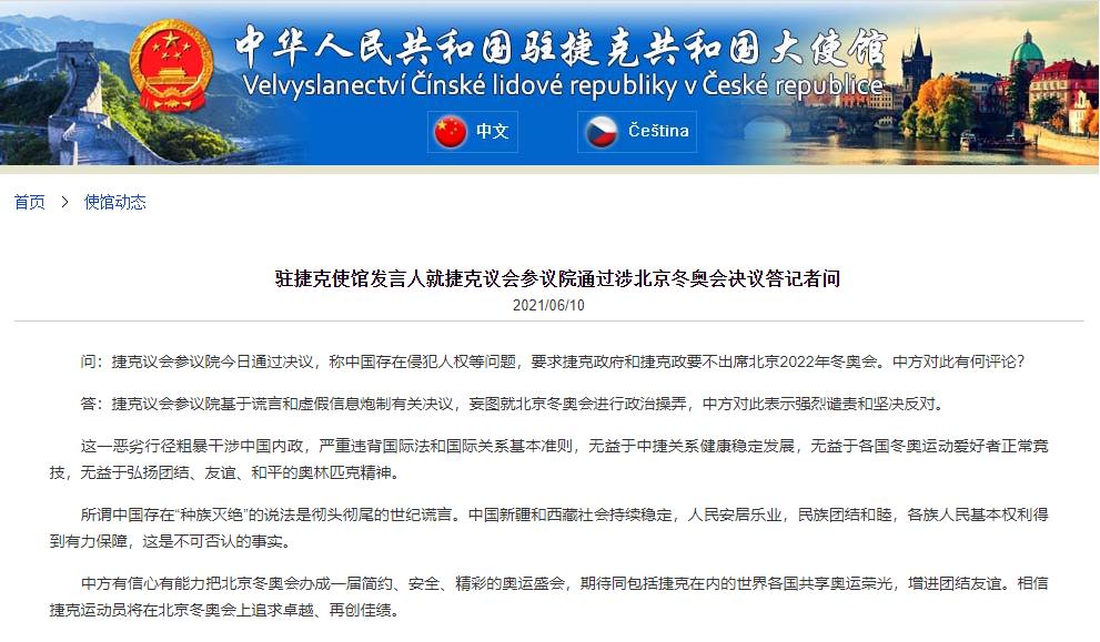 捷克议会通过决议,要求政府不出席北京冬奥会,中方回应