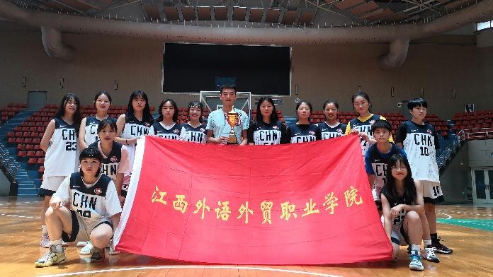 江西外语外贸职业学院女子篮球队获江西省大学生篮球赛冠军