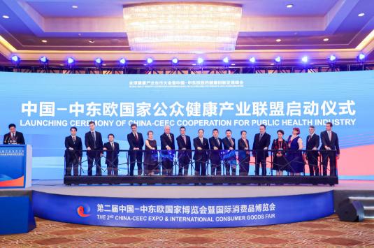 中国—中东欧国家公众健康产业联盟启动仪式现场