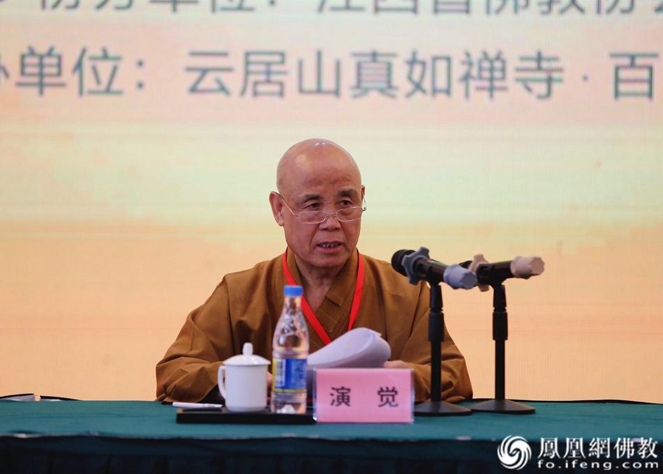 中国佛教协会会长演觉法师在会上作重要讲话(图片来源:凤凰网佛教 摄影:王子轩)