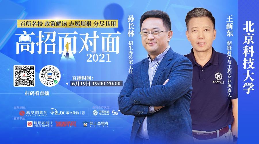 北京科技大学:新增储能科学与工程专业,培养国家能源战略人才