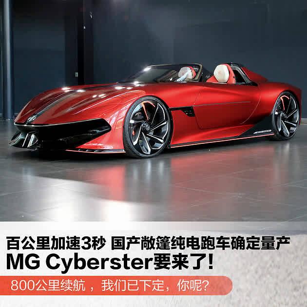 百公里加速3秒的国产敞篷纯电超跑 MG Cyberster要来了!