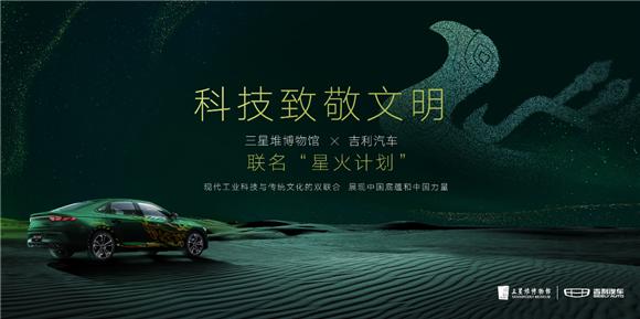 """科技致敬文明,吉利汽车联合三星堆博物馆推出""""星火计划"""""""