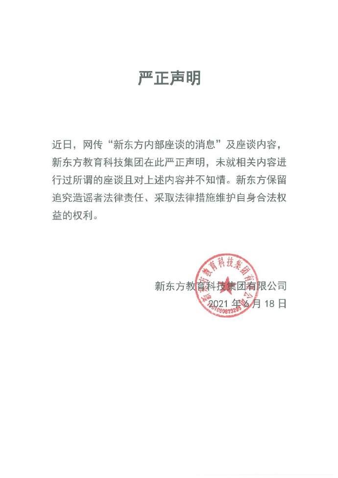 """网传""""新东方内部座谈会信息""""曝光 官方辟谣:为何还要背后捅刀"""