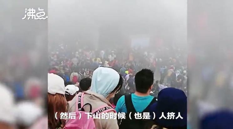 ▲数千名游客在索道处拥堵、滞留。图片来源:沸点视频截图