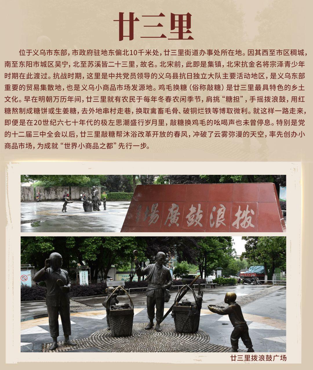 """义乌首批20地被授予""""红色地名""""牌匾"""