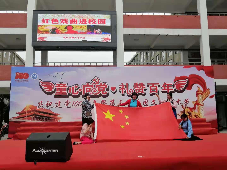 【童心向党 礼赞百年】商丘市第五中学举办第三届校园文化艺术节
