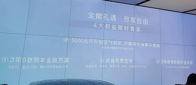 30万SUV新选择岚图FREE正式上市XX.XX万起售-图2